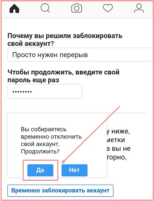 временная блокировка аккаунта инстаграм