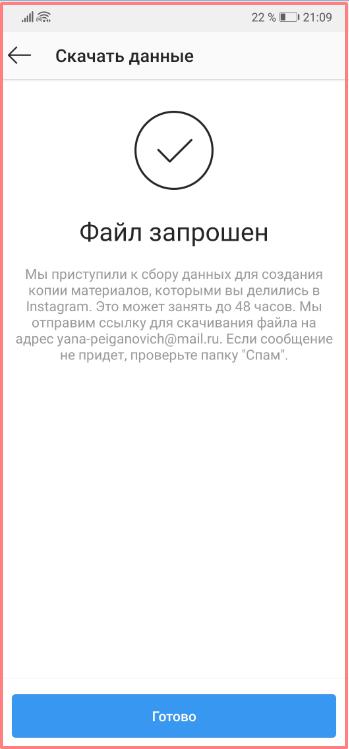 файл данных инстаграм запрошен