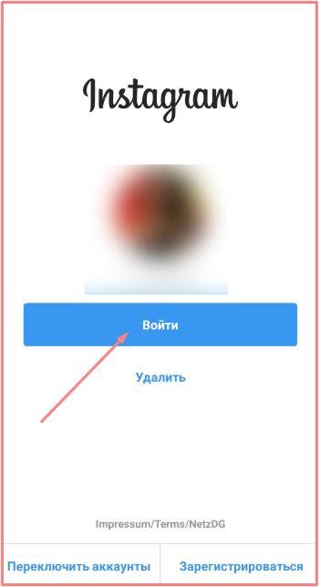 инстаграм вход в аккаунт