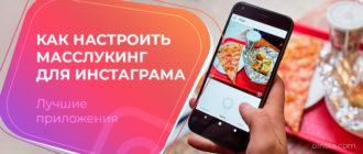 Как настроить масслукинг для Инстаграма Лучшие приложения