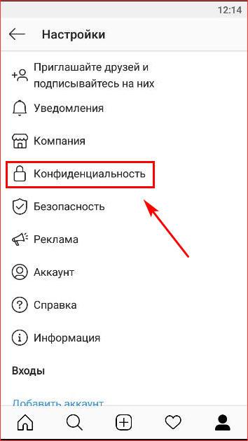 Перейти в раздел конфиденциальность