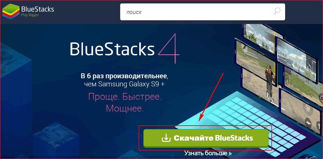 Скачать BlueStacks с официального сайта