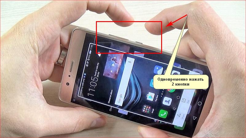 Скриншот на смартфонах Huawei