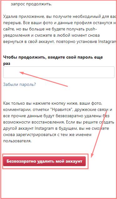 удаление инстграм профиля айфон