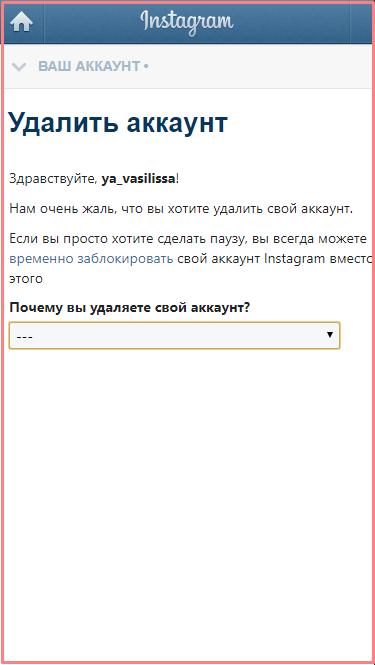 удалить аккаунт инстаграм