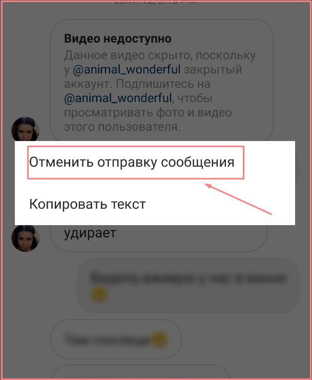 удалить смс в инстаграм директ