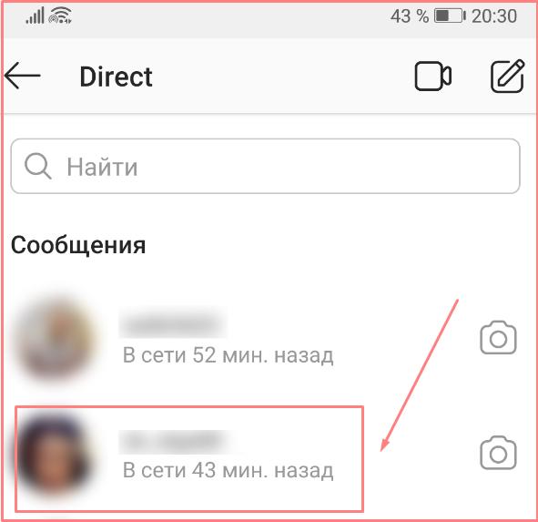 выбор беседы в директе инстаграм