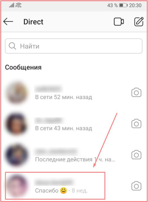 выбор диалога в директе инстаграм