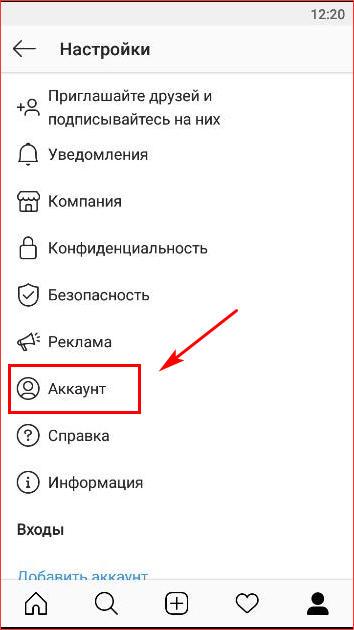 Выбрать категорию аккаунт