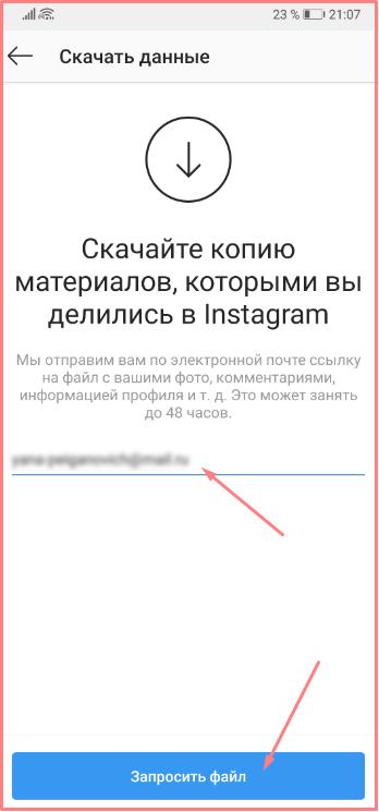 запрос файла инстаграм