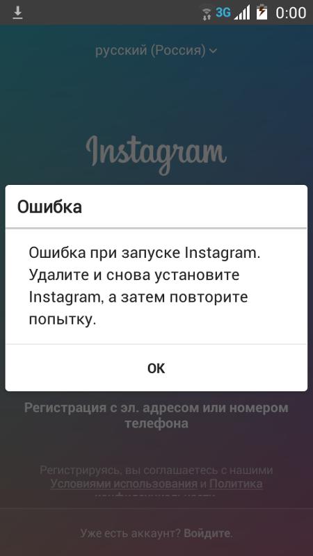 Instagram системные ошибки пример