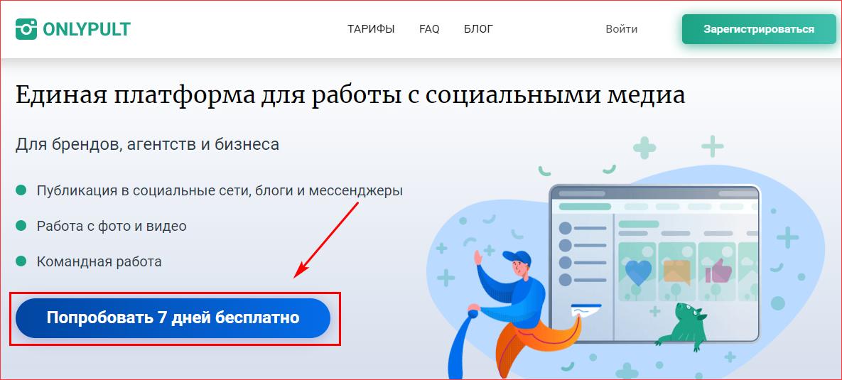 Бесплатная регистрация в сервисе онли пульт