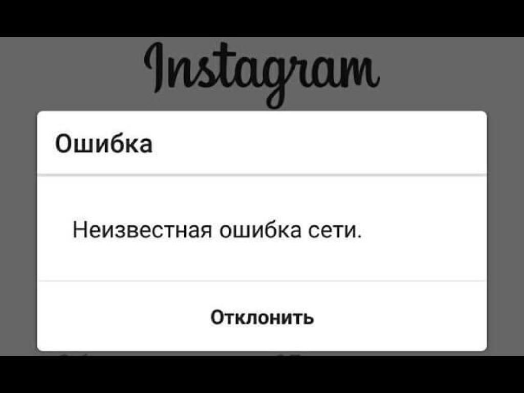 Instagram системные ошибки
