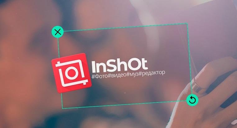 InShot - видеоредактор для инстаграма