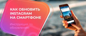 Как обновить Instagram на смартфоне Инструкция по обновлению