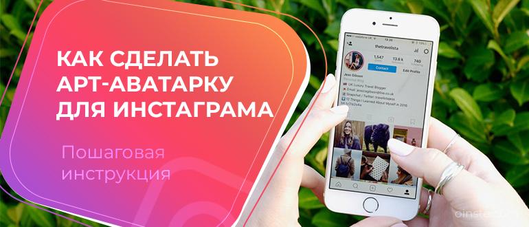 Как сделать арт-аватарку для инстаграма Пошаговая инструкция