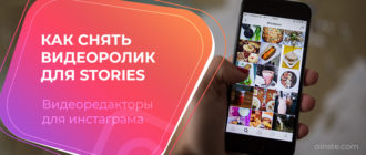 Как снять видеоролик для Stories Видеоредакторы для инстаграма