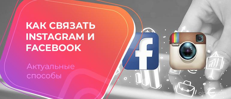 Как связать instagram и facebook Актуальные способы