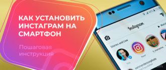Как установить инстаграм на смартфон Пошаговая инструкция