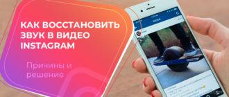 Как восстановить звук в видео instagram Причины и решение