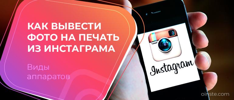 Как вывести фото на печать из инстаграма Виды аппаратов