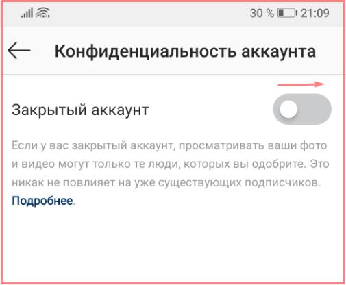 как закрыть инстаграм аккаунт