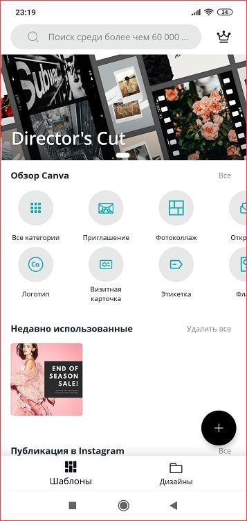 Мобильное приложение Canva