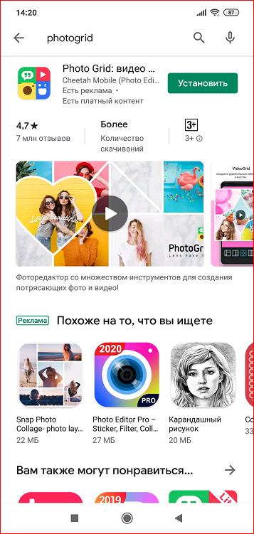 Мобильное приложение Photogrid