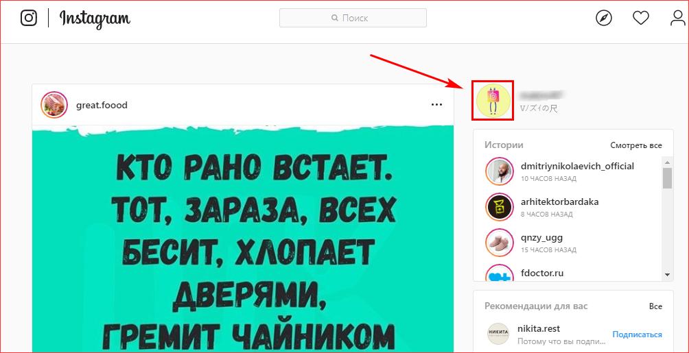 Нажать на аватарку инстаграма