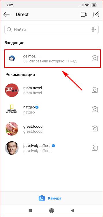 Нажать на пользователя, которому нужно отправить сообщение