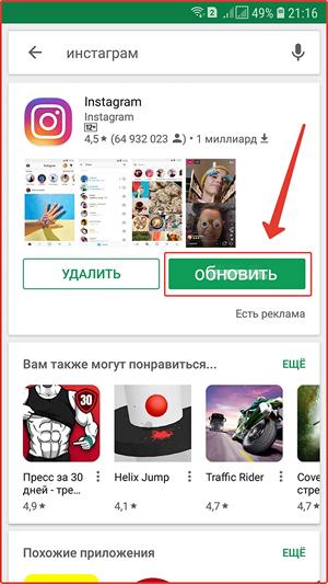 обновить инстаграм приложение