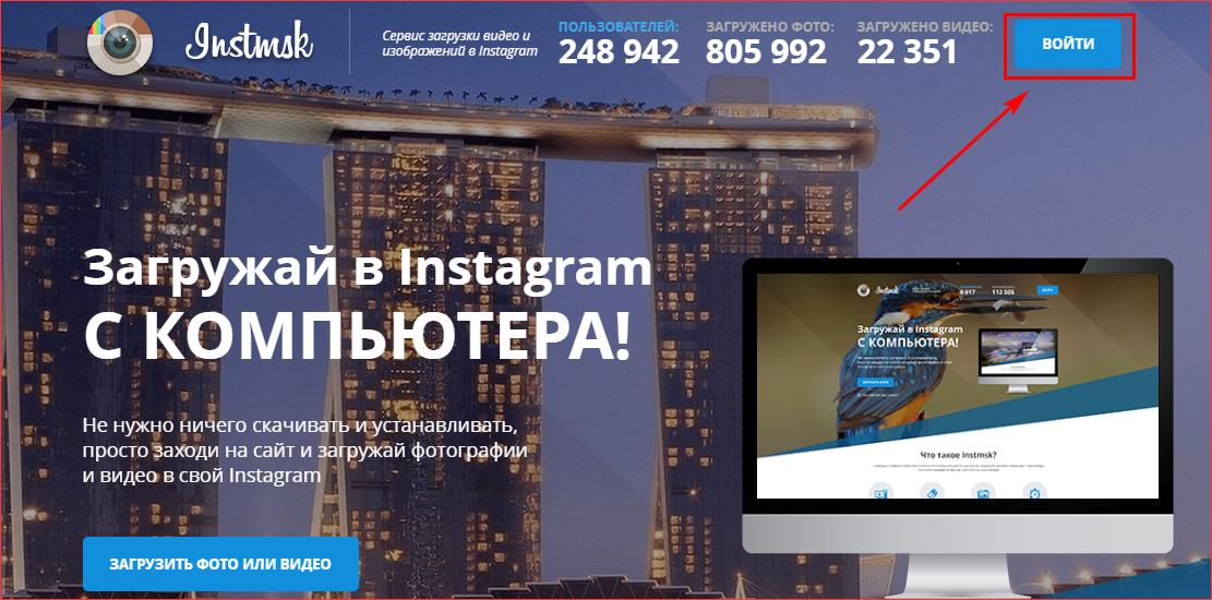Онлайн сервис instmsk.ru