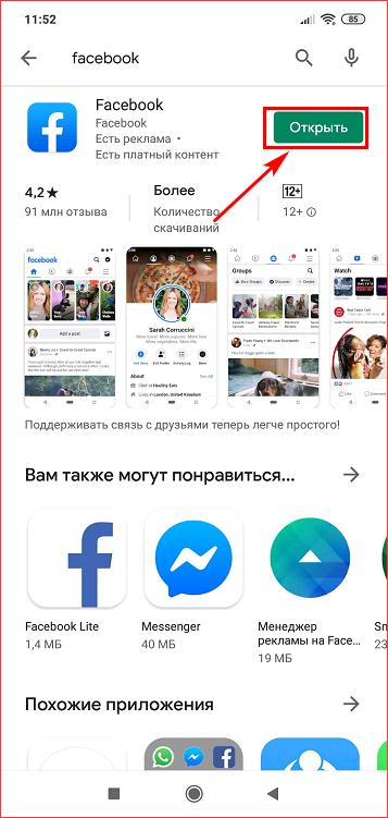 Открыть фейсбук на телефоне