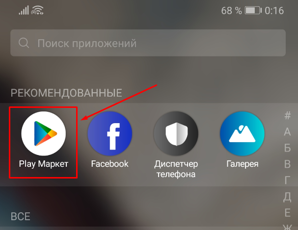 открыть Google Маркет