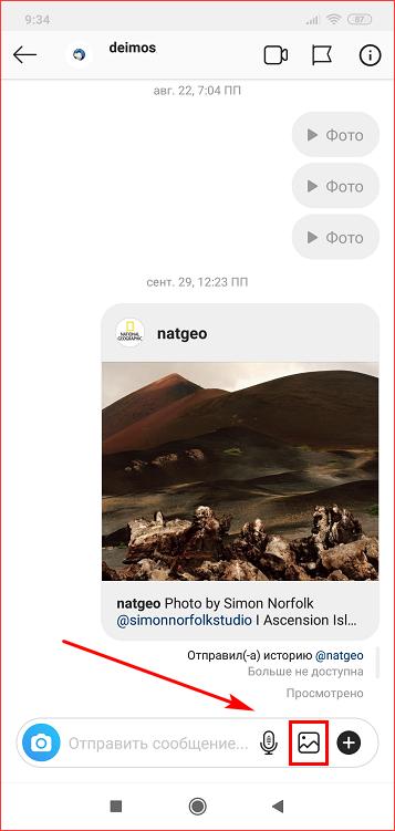 Открыть менеджер отправки изображений