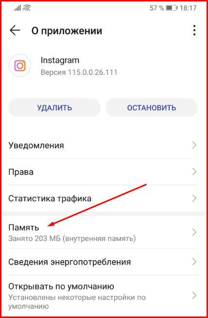 память инстаграм приложения