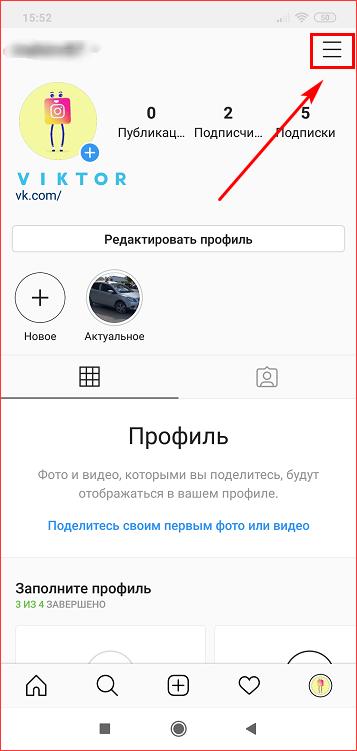 Панель управления аккаунтом инстаграм