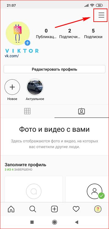Панель управления в профиле инстаграм