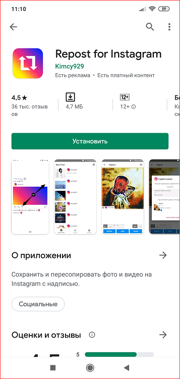 Приложение Easy Repost for Instagram