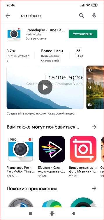 Приложение Framelapse