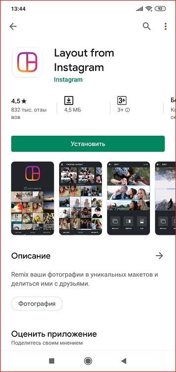 Программа Layout для смартфона