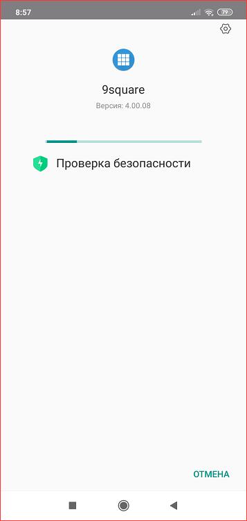 Проверка файлов приложения на вирусы