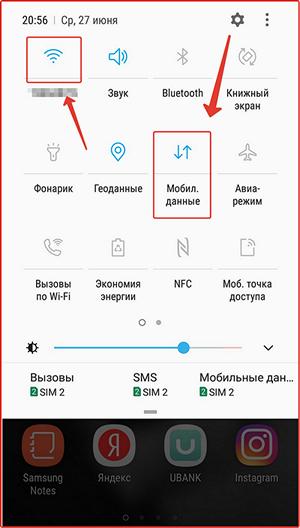 проверка интернет соединения