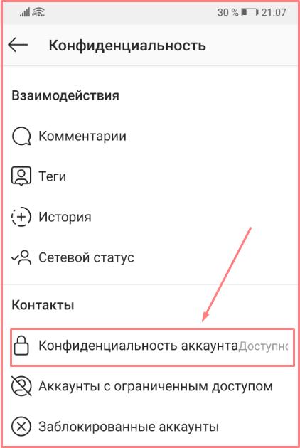 пункт конфиденциальности аккаунта