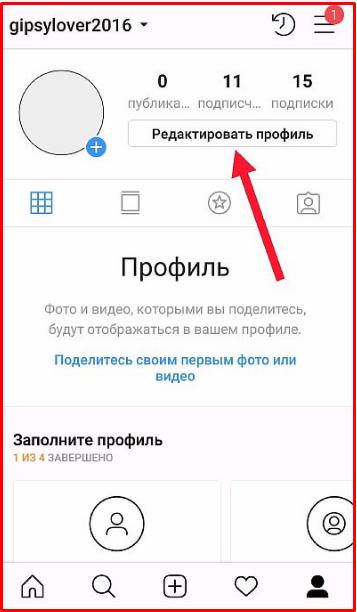 редактирования инстаграм профиля