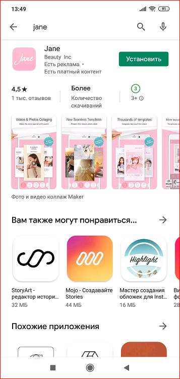 Редактор Jane для андроида