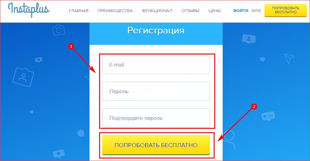 Регистрация в сервисе InstaPlus.me