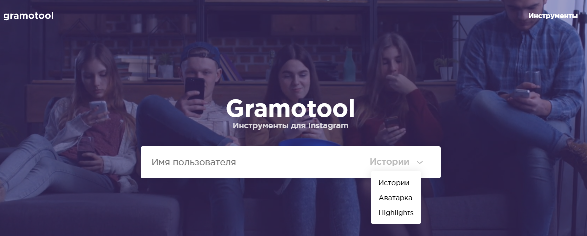 Сервис для просмотра аватарки gramotool