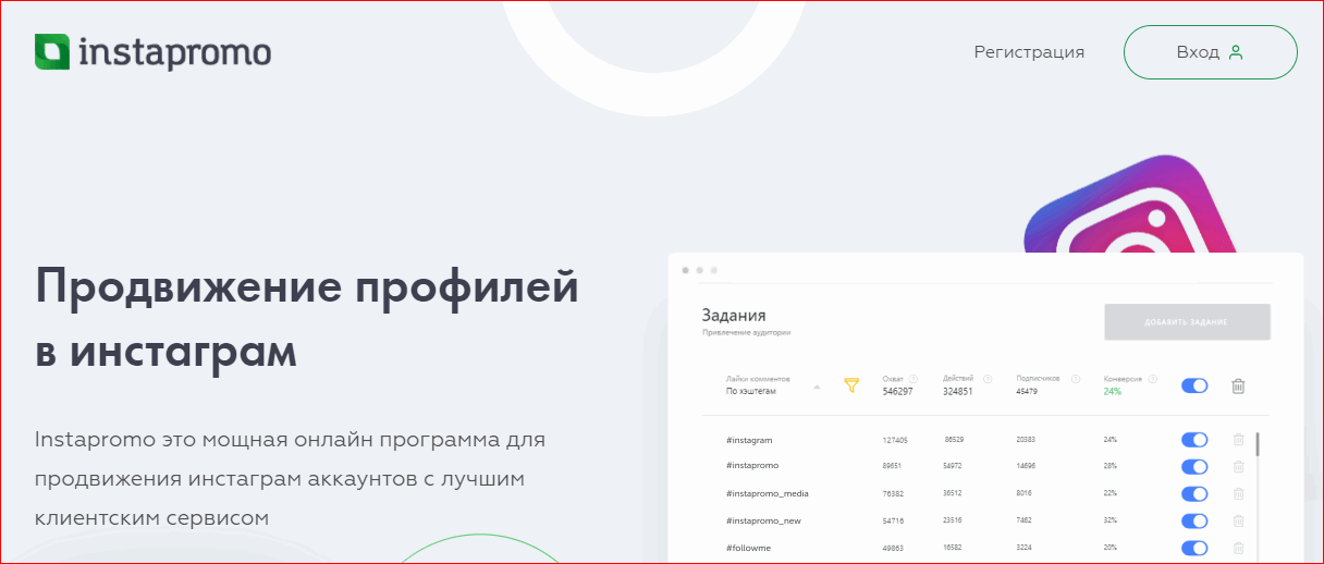 Сервис инстагрампромо