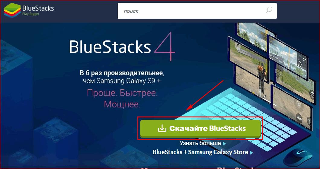 Скачать Bluestacks на компьютер